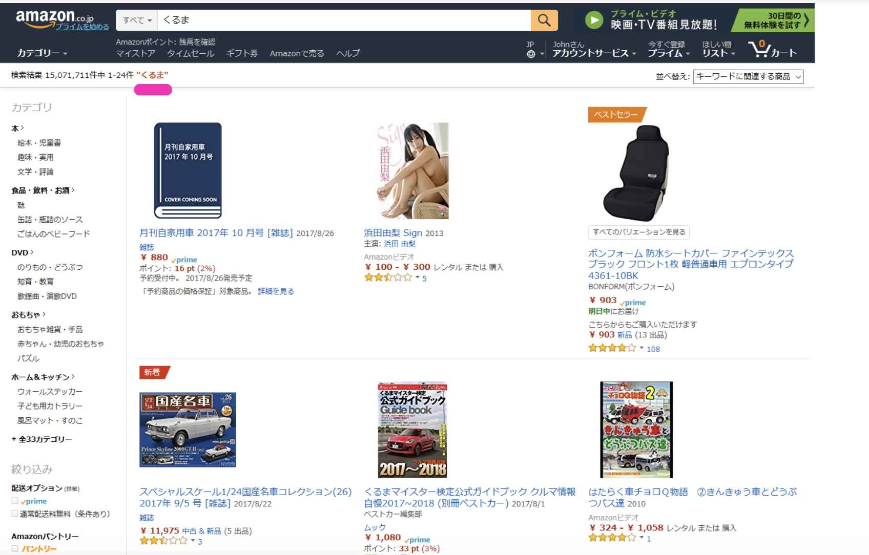 amazon product image- selling on Amazon japan